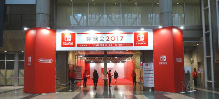02_Nintendo Switch 体験会 2017 inビッグサイト