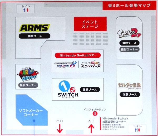06_Nintendo Switch 体験会 2017 inビッグサイト フロアマップ