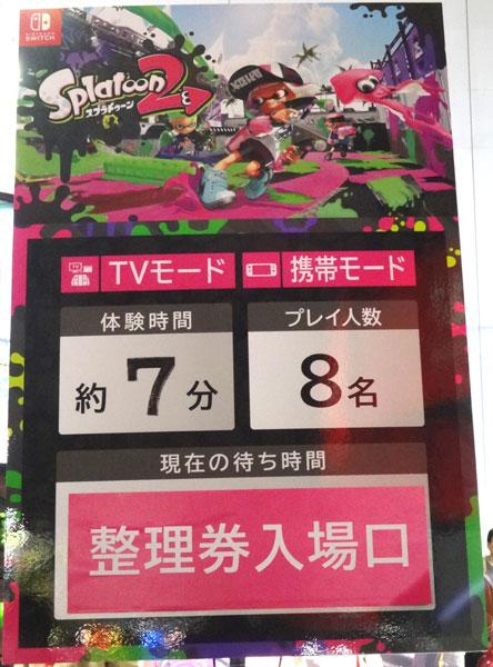 11_Nintendo Switch 体験会 2017 inビッグサイト スプラトゥーン2