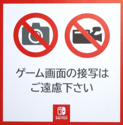 31_Nintendo Switch 体験会 2017 inビッグサイト 撮影禁止