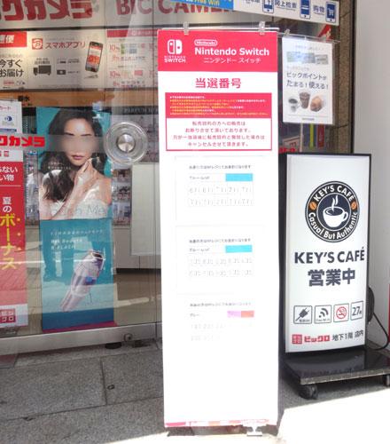 06_任天堂スイッチのビックカメラ店頭抽選販売は無理ゲー。当選倍率20倍超!!