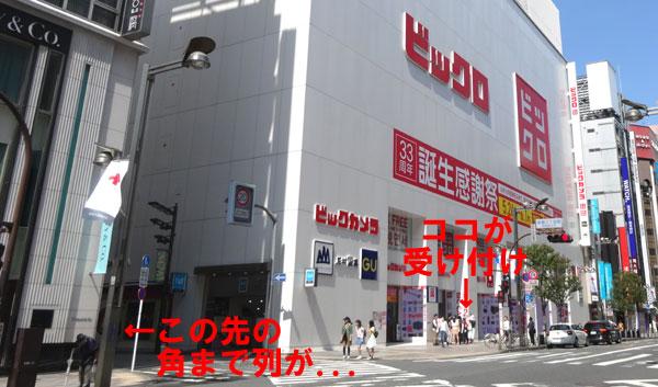 07_任天堂スイッチのビックカメラ店頭抽選販売は無理ゲー。当選倍率20倍超!!