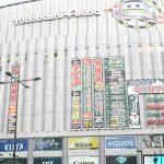 ヨドバシカメラのニンテンドースイッチの抽選販売の当選倍率・7月17日版