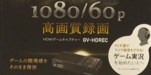 GV-HDRECでニンテンドースイッチの動画をHDMI経由でキャプチャー、録画する