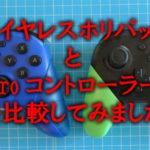 ワイヤレスホリパッド for Nintendo Switchの使い勝手をスプラトゥーン2で試す